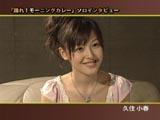 久住小春 モーニング娘。 DVD MAGAZINE Vol.12