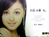 久住小春 「女に幸あれ」駅貼りポスター