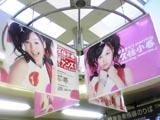久住小春 月島きらり 「チャンス!」フラッグ 東横線渋谷駅