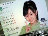 久住小春 2008卓上カレンダー 文化祭2007エココメント色紙