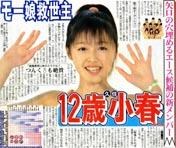 050502sponichi_koh_s.jpg