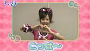 久住小春 おはスタ 2009/6/3