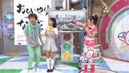 久住小春 おはスタ 2009/7/1