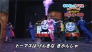 久住小春 「きかんしゃトーマスミュージカル」オススメ