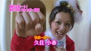久住小春 モーニング娘。 DVD MAGAZINE Vol.27
