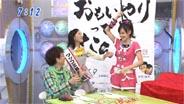 久住小春 おはスタ 2009/10/13