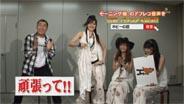 久住小春 ホビーの匠 2009/11/14