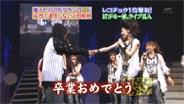 久住小春 お試しかっ! 2009/12/14